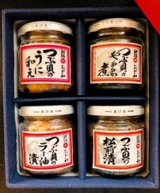 画像2: 釧路の味!つぶ貝堪能セット (2)