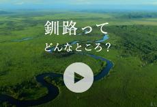 釧路ってどんなところ?
