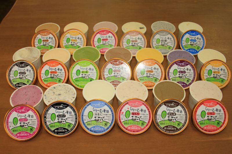 画像1: くりーむ童話アイスクリーム20個セット (1)